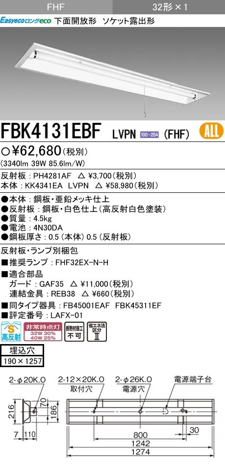 三菱 MITSUBISHI FBK4131EBF LVPN (FBK4131EBFLVPN) 蛍光灯ベース[埋込形]
