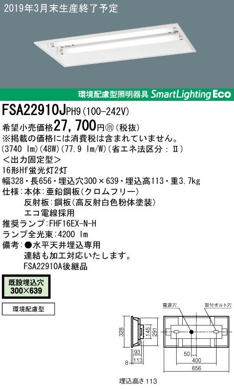 パナソニック  FSA22910J PH9  リニューアル用 天井埋込型 蛍光灯 ベースライト 施設照明 FSA22910JPH9