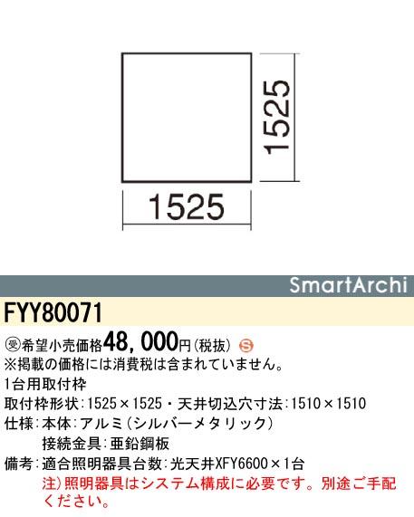 パナソニック  FYY80071  1台用取付枠 受注生産品