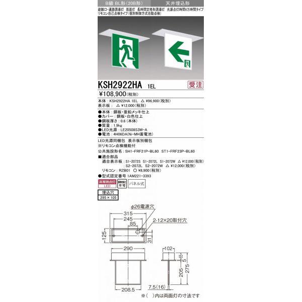 三菱電機 KSH2922HA 1EL  LED誘導灯 誘導灯本体 長時間定格形 《KSH2922HA1EL》