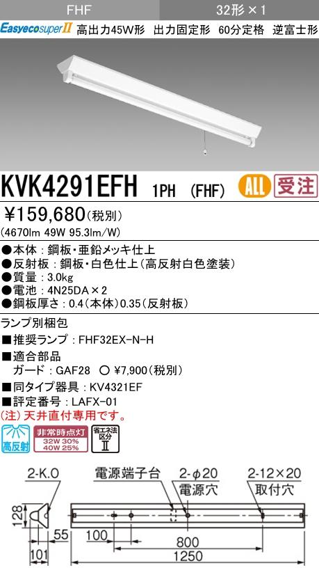三菱電機 MITSUBISHI KVK4291EFH 1PH  非常用照明器具  (KVK4291EFH1PH)