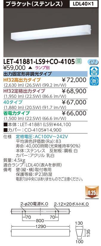 LED 東芝 LET-41881-LS9+CO-4105  『LET41881LS9+CO4105 』 LED防湿・防雨形ブラケット