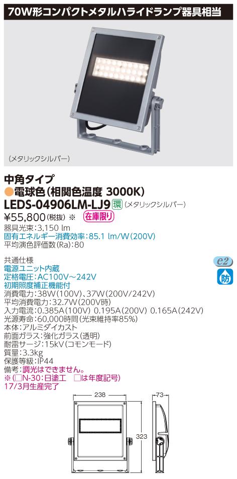 LED 東芝 LEDS-04906LM-LJ9  LED小形角形投光器 70W形コンパクトメタルハライドランプ器具相当 中角タイプ メタリックシルバー 電球色 『LEDS04906LMLJ9』
