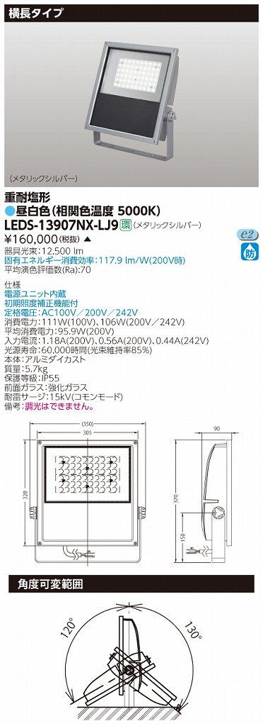 LED 東芝 LEDS-13907NX-LJ9 (LEDS13907NXLJ9) LED投光器