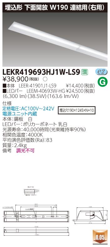 LED 東芝 LEKR419693HJ1W-LS9 (LEKR419693HJ1WLS9) TENQOO埋込40形W190 連結右 LEDベースライト