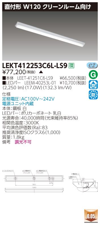 LED 東芝 LEKT412253C6L-LS9 (LEKT412253C6LLS9) TENQOO直付CR6W120 LEDベースライト
