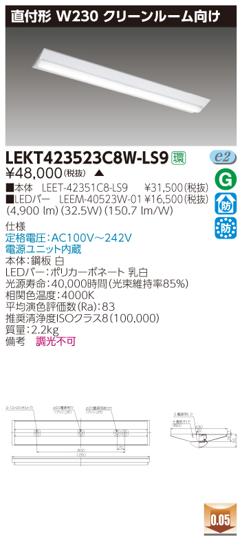 LED 東芝 LEKT423523C8W-LS9 (LEKT423523C8WLS9) TENQOO直付CR8W230 LEDベースライト