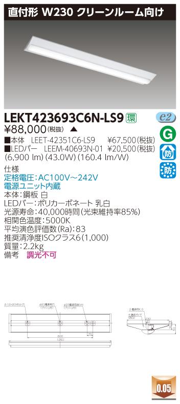 LED 東芝 LEKT423693C6N-LS9 (LEKT423693C6NLS9) TENQOO直付CR6W230 LEDベースライト