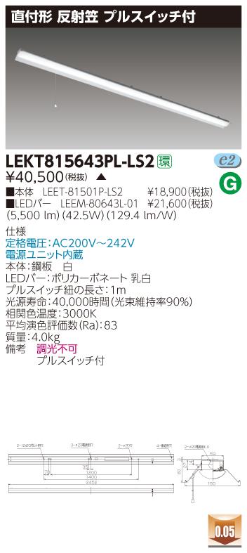 LED 東芝 LEKT815643PL-LS2 (LEKT815643PLLS2) TENQOO直付110形反射笠P付 LEDベースライト