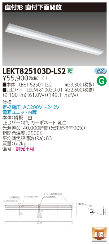 LED 東芝 LEKT825103D-LS2 (LEKT825103DLS2) TENQOO直付110形箱形 LEDベースライト