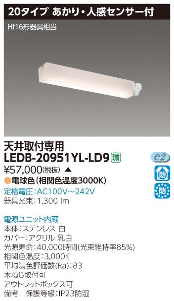 LED 東芝 LEDB-20951YL-LD9 (LEDB20951YLLD9) LED器具センサブラケット天井 LED屋内照明器具