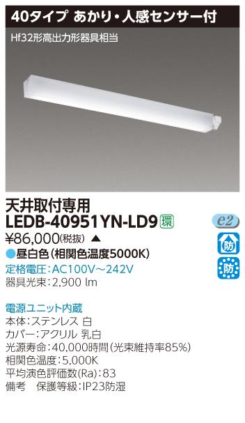 LED 東芝 LEDB-40951YN-LD9 (LEDB40951YNLD9) LED器具センサブラケット天井 LED屋内照明器具