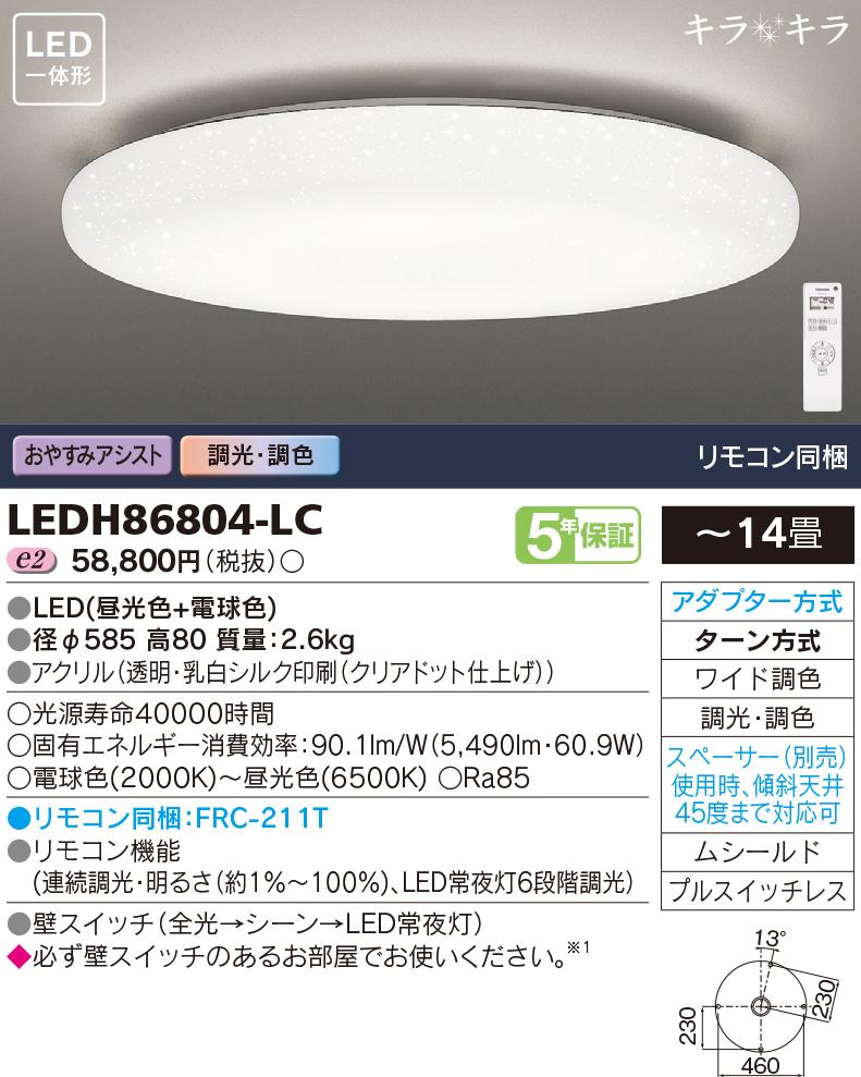 LED 東芝 LEDH86804-LC 『LEDH86804LC』 LEDシーリングライト ~14畳 調光・調色 おやすみアシスト付 プルスイッチなし リモコン付