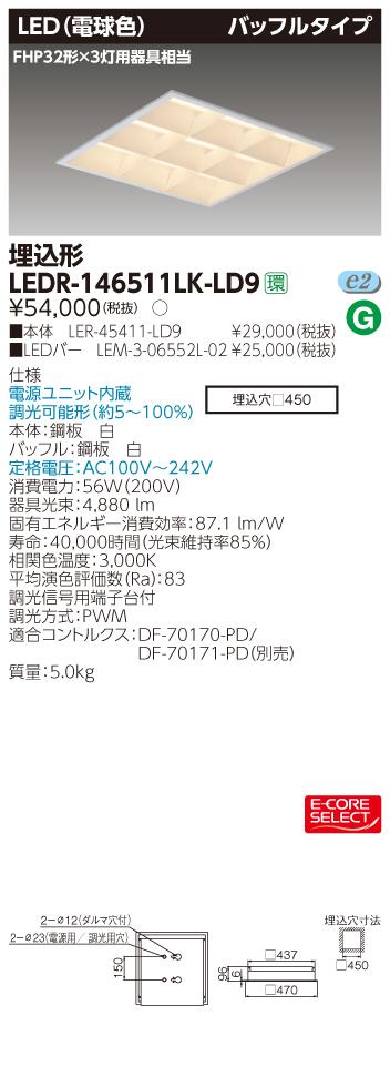 LED 東芝 LEDR-146511LK-LD9 (LEDR146511LKLD9) LEDベースライト スクエア