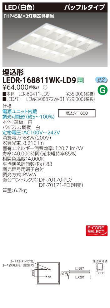 LED 東芝 LEDR-168811WK-LD9 (LEDR168811WKLD9) LEDベースライト スクエア