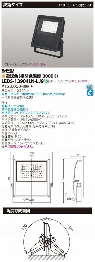LED 東芝 LEDS-13904LN-LJ9 (LEDS13904LNLJ9) LED投光器