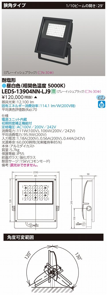 LED 東芝 LEDS-13904NN-LJ9 (LEDS13904NNLJ9) LED投光器