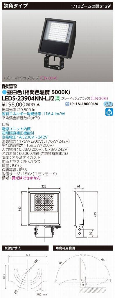 LED 東芝 LEDS-23904NN-LJ2 (LEDS23904NNLJ2) LED投光器