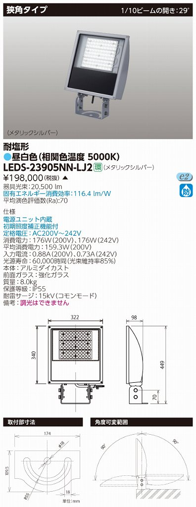 LED 東芝 LEDS-23905NN-LJ2 (LEDS23905NNLJ2) LED投光器