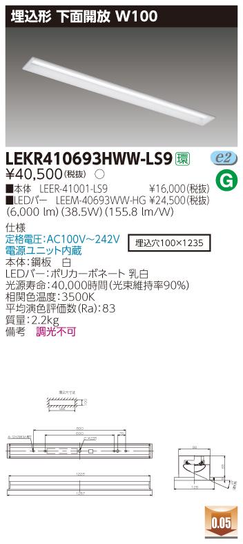 LED 東芝 LEKR410693HWW-LS9 (LEKR410693HWWLS9) TENQOO埋込40形W100 LEDベースライト