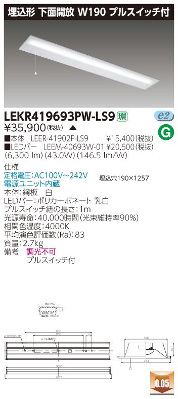 LED 東芝 LEKR419693PW-LS9 (LEKR419693PWLS9) TENQOO埋込40形W190プル LEDベースライト