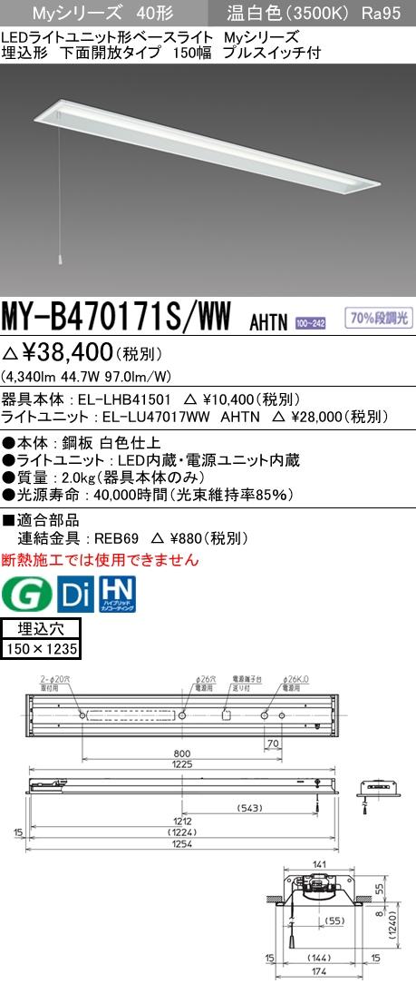 三菱電機 MY-B470171S/WW AHTN LEDベースライト 埋込形 下面開放タイプ 150幅 プルスイッチ付 温白色(6900lm)FHF32形x2灯 高出力相当 固定出力 高演色タイプ