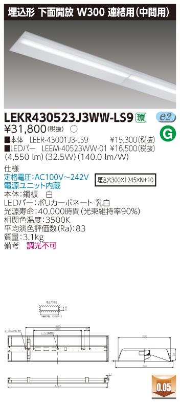 LED 東芝 LEKR430523J3WW-LS9 (LEKR430523J3WWLS9) TENQOO埋込40形W300連結中 LED組み合せ器具