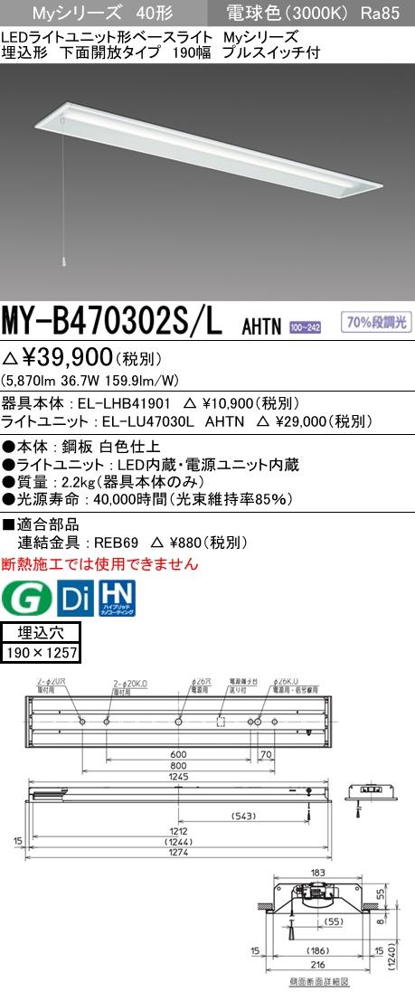 三菱電機 MY-B470302S/L AHTN LEDベースライト 埋込形 下面開放タイプ 190幅 プルスイッチ付 電球色(6900lm)FHF32形x2灯 高出力相当 固定出力 省電力タイプ