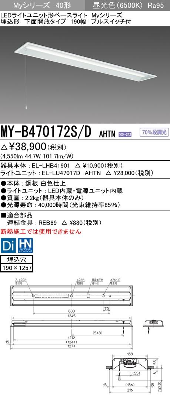 三菱電機 MY-B470172S/D AHTN LEDベースライト 埋込形 下面開放タイプ 190幅 プルスイッチ付 昼光色(6900lm)FHF32形x2灯 高出力相当 固定出力 高演色タイプ