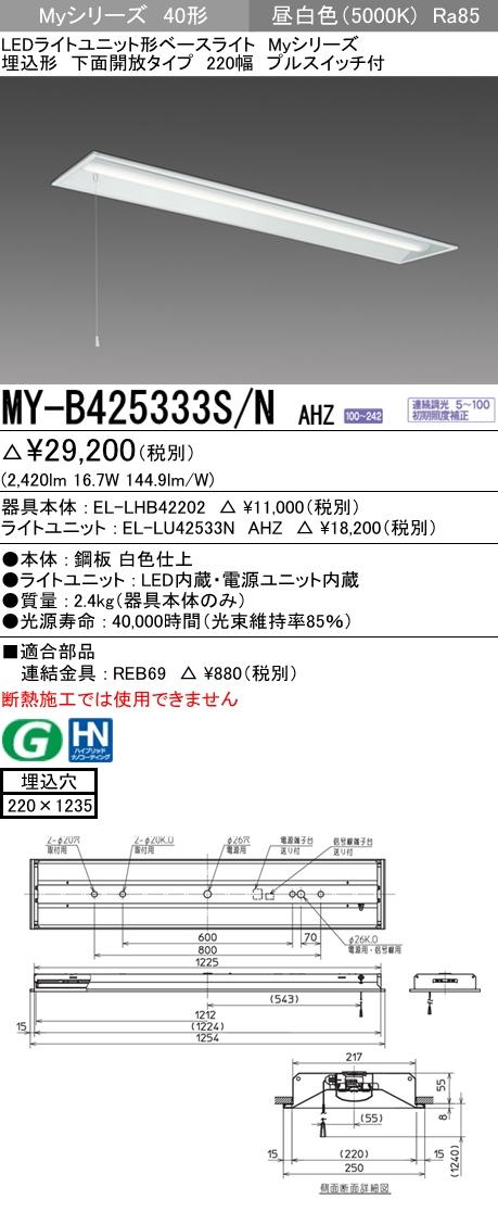 三菱電機 MY-B425333S/N AHZ LEDベースライト 埋込形 下面開放タイプ 220幅 プルスイッチ付 昼白色(2500lm)FHF32形x1灯 定格出力相当 連続調光 一般タイプ
