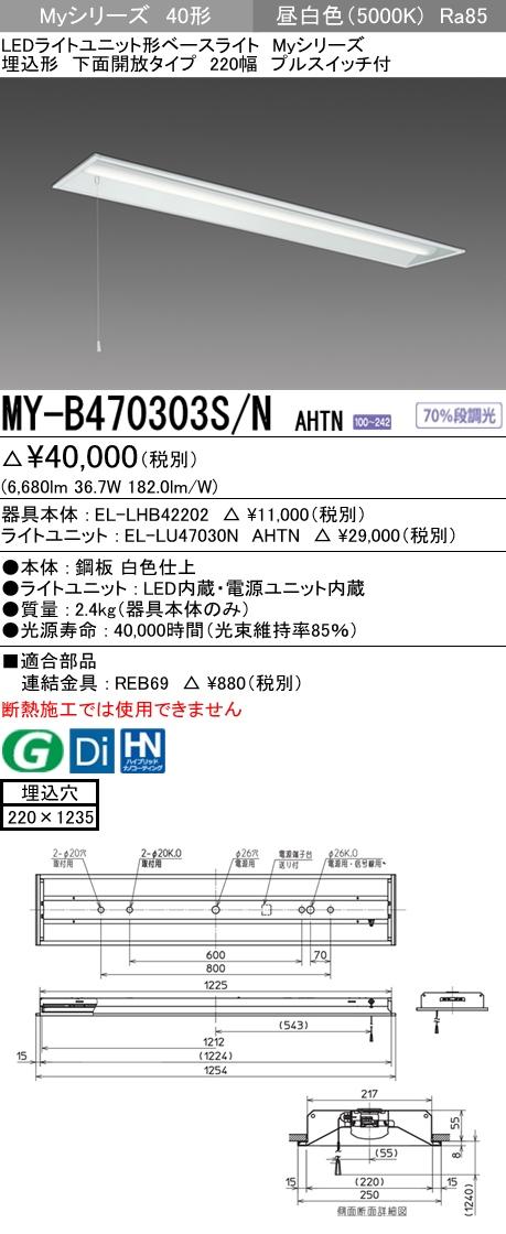 三菱電機 MY-B470303S/N AHTN LEDベースライト 埋込形 下面開放タイプ 220幅 プルスイッチ付 昼白色(6900lm)FHF32形x2灯 高出力相当 固定出力 省電力タイプ