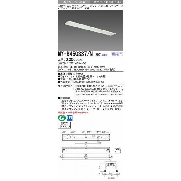 三菱 MY-B450337/N AHZ 埋込形 オプション取付可能タイプ ファインベース 150幅 昼白色(5200lm) FHF32形x2灯 定格出力相当 連続調光 『MYB450337NAHZ』