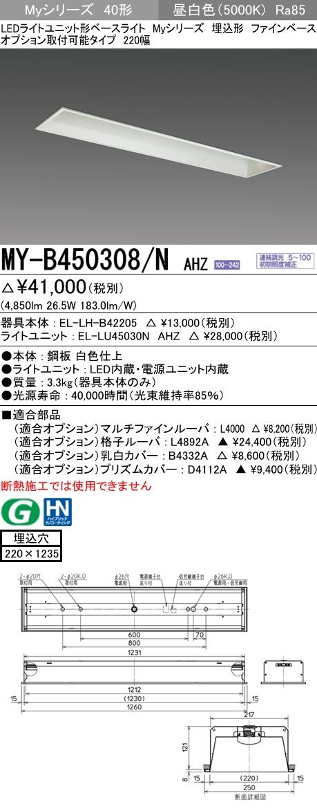 三菱 MY-B450308/N AHZ 埋込形 オプション取付可能タイプ ファインベース 220幅 昼白色(5200lm) FHF32形x2灯 定格出力相当 連続調光 省電力タイプ
