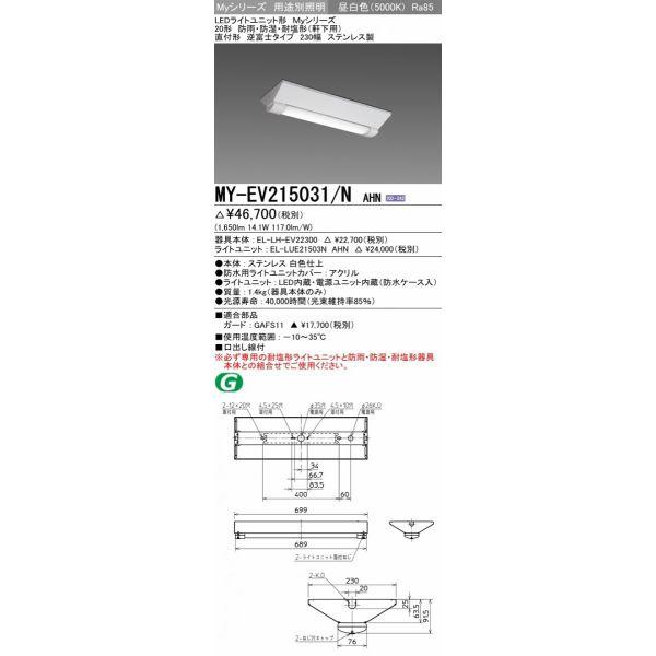 三菱電機 MY-EV215031/N AHN LEDベースライト 防雨・防湿形・耐塩形(軒下用)直付形 逆富士タイプ 230幅 昼白色(1600lm) FHF16形x1灯 高出力相当
