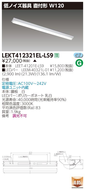 LED 東芝 LEKT412321EL-LS9(LEKT412321ELLS9)TENQOO直付W120低ノイズ