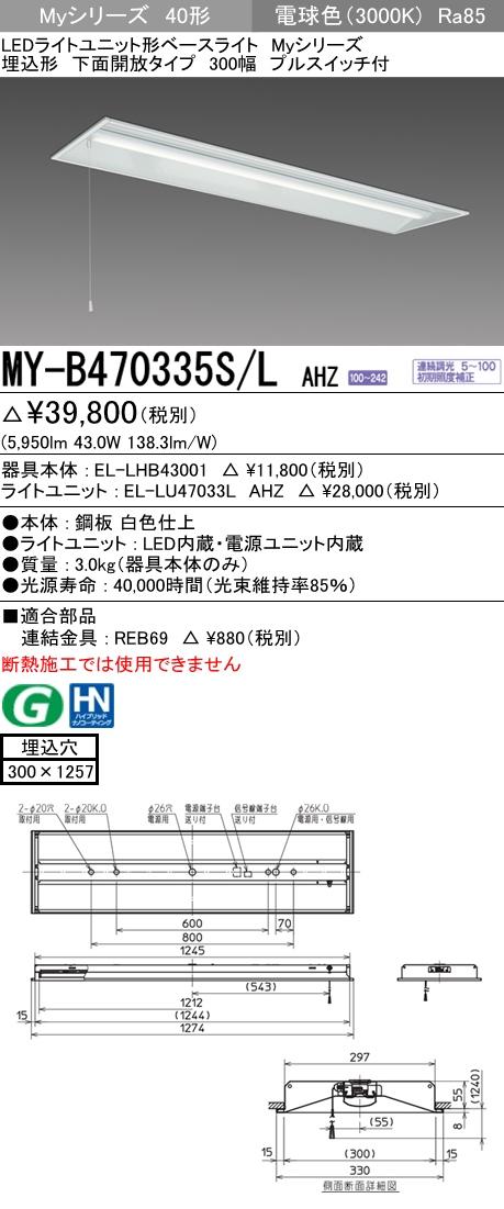 三菱電機 MY-B470335S/L AHZ LEDベースライト 埋込形 下面開放タイプ 300幅 プルスイッチ付 電球色(6900lm)FHF32形x2灯 高出力相当 連続調光 一般タイプ
