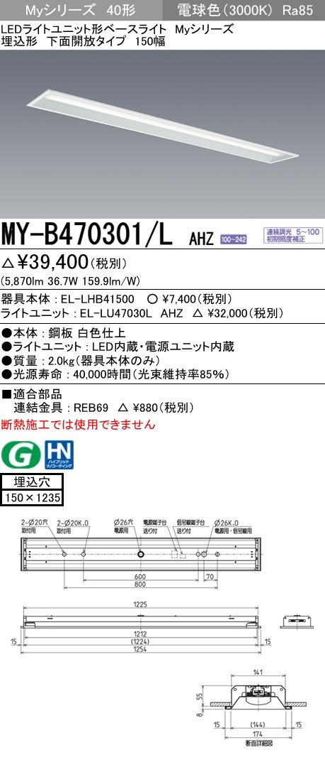 三菱電機 MY-B470301/L AHZ LEDベースライト 埋込形下面開放タイプ 150幅 電球色(6900lm) FHF32形x2灯 高出力相当 連続調光 埋込穴150X1235 省電力タイプ