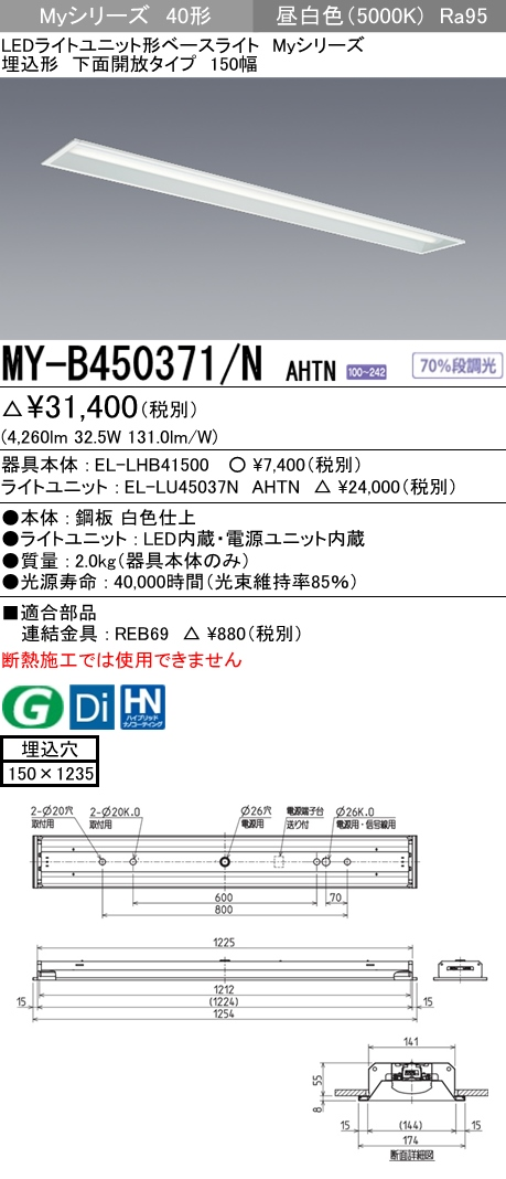 三菱電機 MY-B450371/N AHTN LEDベースライト 埋込形下面開放タイプ 150幅 昼白色(5200lm) FHF32形x2灯 定格出力相当 固定出力 埋込穴150X1235 高演色タイプ