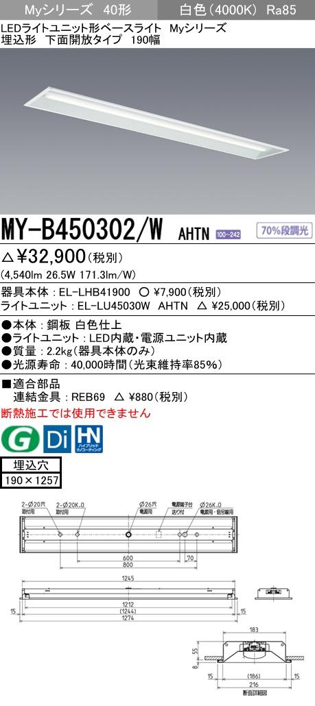 三菱電機 MY-B450302/W AHTN LEDベースライト 埋込形下面開放タイプ 190幅 白色(5200lm) FHF32形x2灯 定格出力相当 固定出力 埋込穴190X1257 省電力タイプ