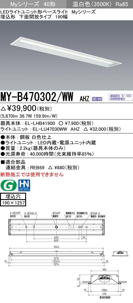 三菱電機 MY-B470302/WW AHZ LEDベースライト 埋込形下面開放タイプ 190幅 温白色(6900lm) FHF32形x2灯 高出力相当 連続調光 埋込穴190X1257 省電力タイプ