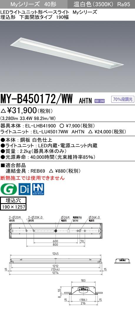 三菱電機 MY-B450172/WW AHTN LEDベースライト 埋込形下面開放タイプ 190幅 温白色(5200lm) FHF32形x2灯 定格出力相当 固定出力 埋込穴190X1257 高演色タイプ