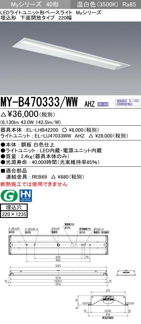 三菱電機 MY-B470333/WW AHZ LEDベースライト 埋込形下面開放タイプ 220幅 温白色(6900lm) FHF32形x2灯 高出力相当 連続調光 埋込穴220X1235 一般タイプ