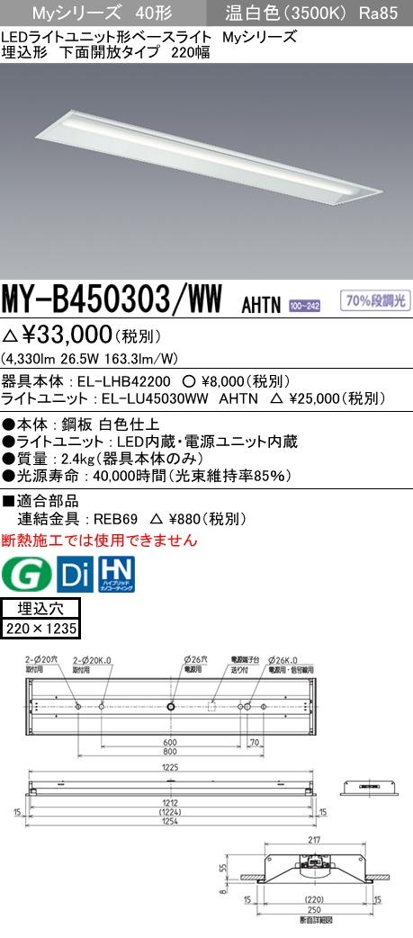 三菱電機 MY-B450303/WW AHTN LEDベースライト 埋込形下面開放タイプ 220幅 温白色(5200lm) FHF32形x2灯 定格出力相当 固定出力 埋込穴220X1235 省電力タイプ