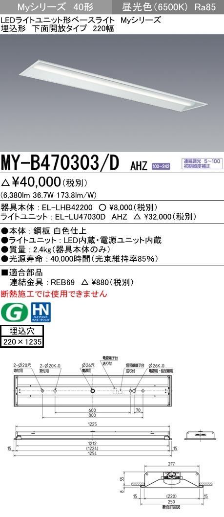 三菱電機 MY-B470303/D AHZ LEDベースライト 埋込形下面開放タイプ 220幅 昼光色(6900lm) FHF32形x2灯 高出力相当 連続調光 埋込穴220X1235 省電力タイプ