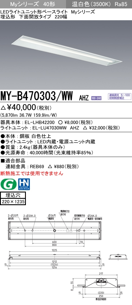 三菱電機 MY-B470303/WW AHZ LEDベースライト 埋込形下面開放タイプ 220幅 温白色(6900lm) FHF32形x2灯 高出力相当 連続調光 埋込穴220X1235 省電力タイプ