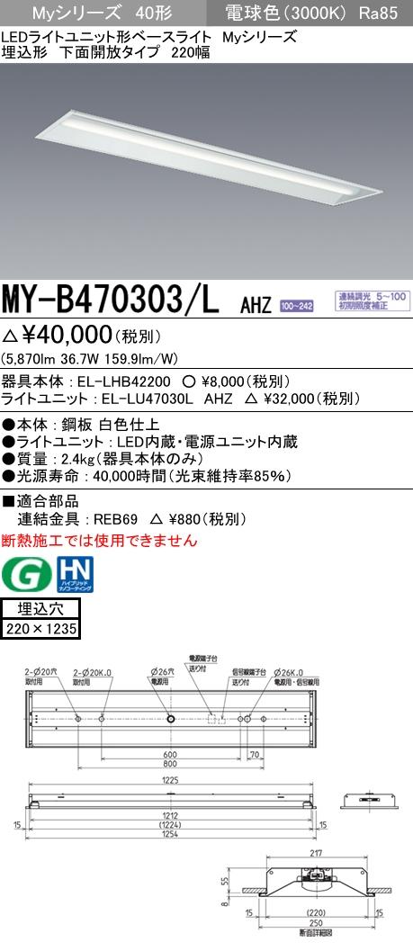 三菱電機 MY-B470303/L AHZ LEDベースライト 埋込形下面開放タイプ 220幅 電球色(6900lm) FHF32形x2灯 高出力相当 連続調光 埋込穴220X1235 省電力タイプ