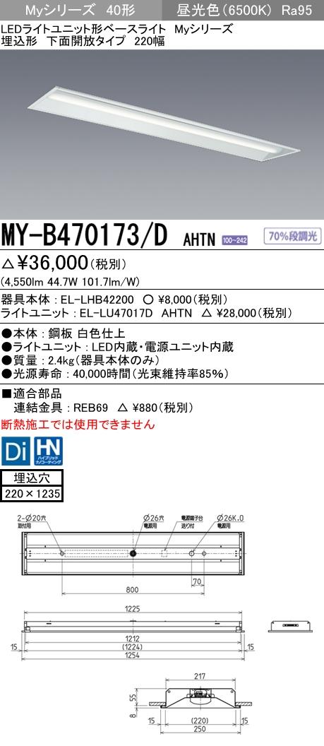 三菱電機 MY-B470173/D AHTN LEDベースライト 埋込形下面開放タイプ 220幅 昼光色(6900lm) FHF32形x2灯 高出力相当 固定出力 埋込穴220X1235 高演色タイプ