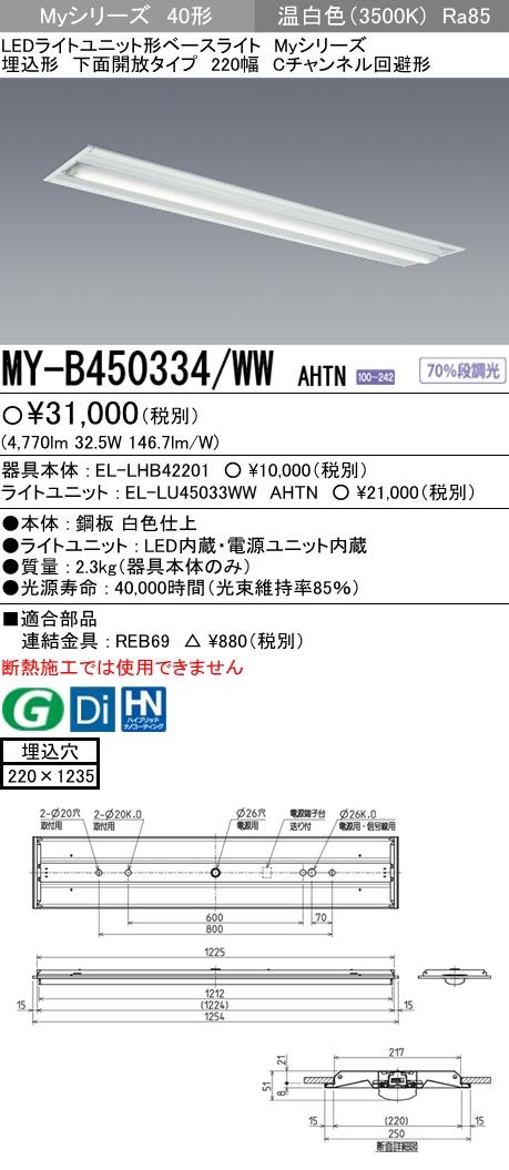 三菱電機 MY-B450334/WW AHTN LEDベースライト 埋込形下面開放タイプ 220幅 Cチャンネル回避型 温白色(5200lm) FHF32形x2灯 定格出力相当 固定出力 一般タイプ