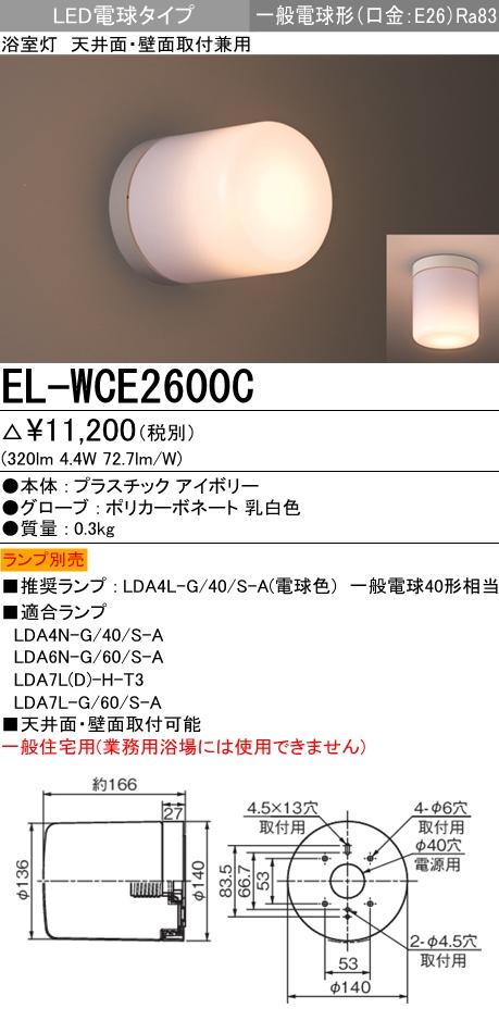 三菱 LED浴室灯条件付き送料無料 ランプ別売 EL-WCE2600C 『ELWCE2600C』 浴室灯 LED電球 天井面・壁面取付兼用 一般電球形 口金E26