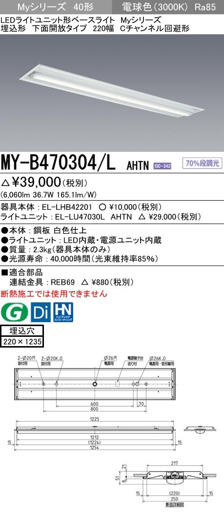 三菱電機 MY-B470304/L AHTN LEDベースライト 埋込形下面開放タイプ 220幅 Cチャンネル回避型 電球色(6900lm) FHF32形x2灯 高出力相当 固定出力 省電力タイプ